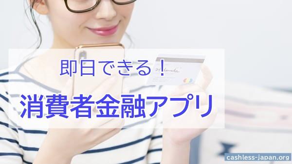 即日できる 消費者金融アプリ