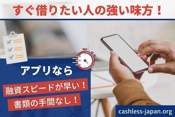 即日お金を借りられる5つの消費者金融アプリ