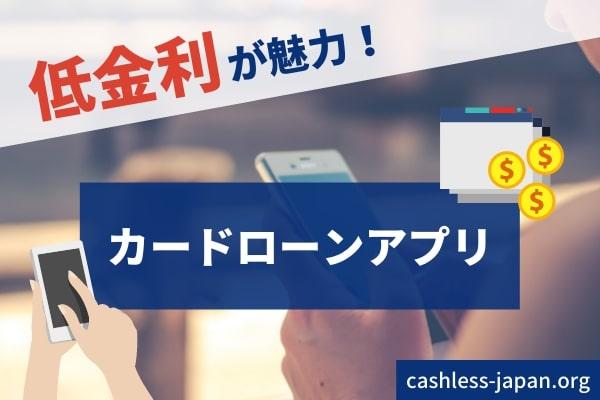お金を借りる4つの銀行カードローンアプリ