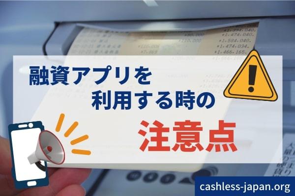お金を借りるアプリ使用時の注意点