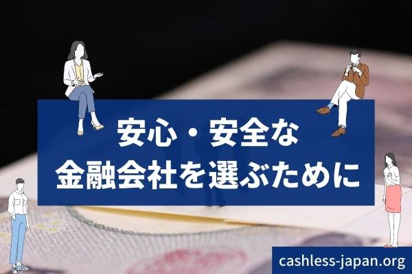 お金を借りるときは大手が安心安全