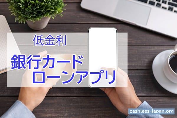 低金利 銀行カードローンアプリ