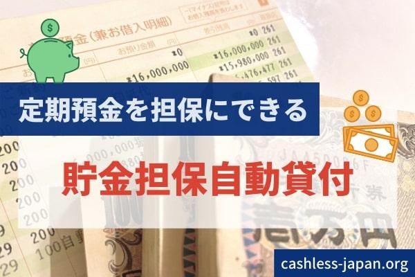 ゆうちょ銀行の定期貯金があれば自動貸付けで借入れできる