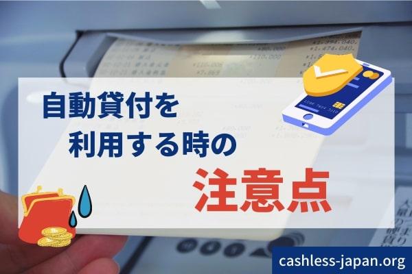 自動貸付けでお金を借りるなら知っておきたい注意点
