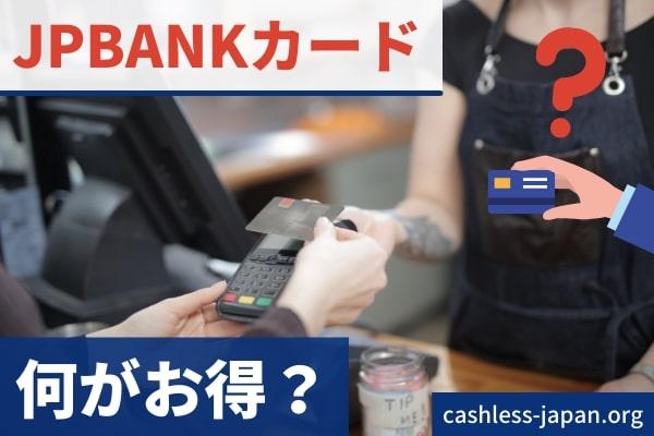PBANKカードはゆうちょ銀行が発行するクレジットカード