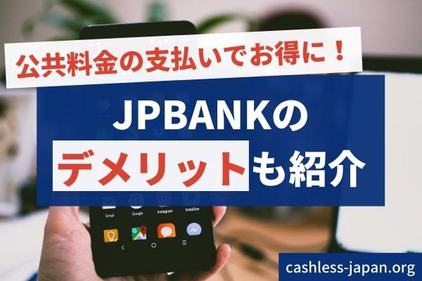 JPBANKカードでお金を借りるメリット・デメリット